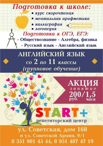 Записывайтесь и изучайте. В Магнитогорске выпускникам предлагают репетиторов
