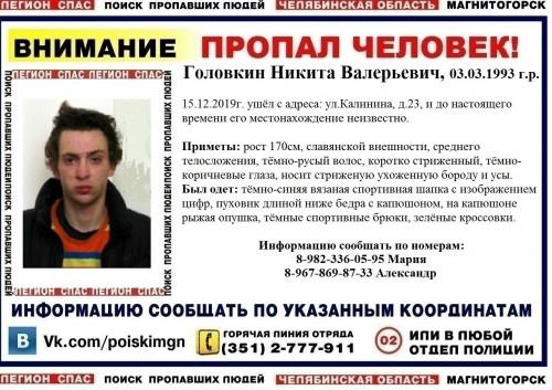 В Магнитогорске ищут двух пропавших мужчин. Один из них может нуждаться в медпомощи