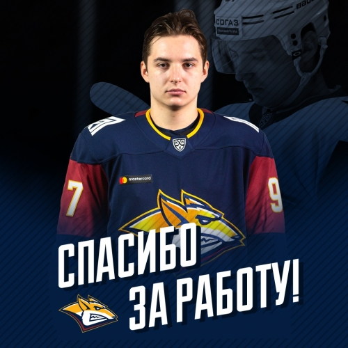 Всего одно очко в девяти матчах. «Металлург» расторг контракт c Дмитрием Буйницким