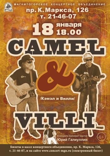 Отпразднуют с размахом! Кэмэл и Вилли сыграют для магнитогорцев в субботу праздничный концерт