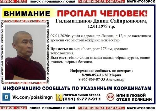 Ушел из дома три дня назад. В Магнитогорске разыскивают пропавшего 40-летнего мужчину