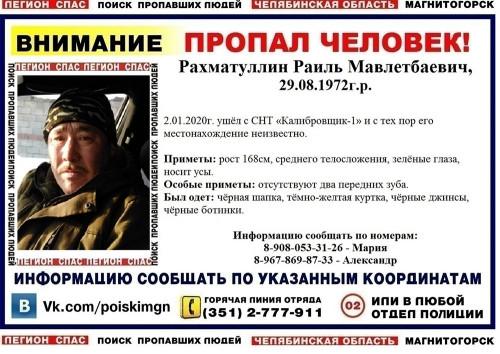 Отсутствуют два передних зуба. В Магнитогорске разыскивают 47-летнего мужчину, ушедшего из СНТ «Калибровщик – 1»