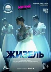 Афиша января: спектакли в Мягком кинотеатре