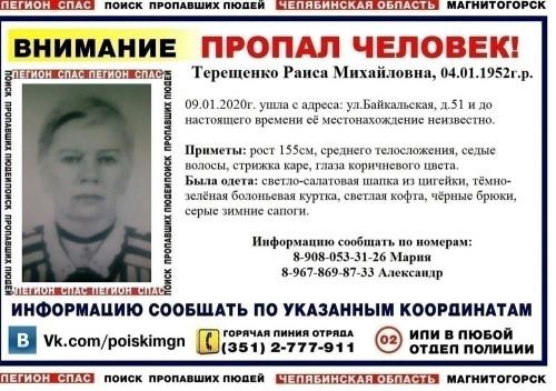 Ищут пятые сутки. В Магнитогорске разыскивают 68-летнюю женщину