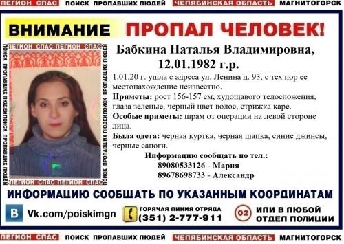 Очередные пропавшие. В Магнитогорске ищут 38-летнюю женщину и 23-летнего парня