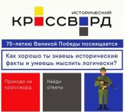 «Любителям и знатокам истории!» Всероссийский исторический кроссворд: от Калининграда до Якутска