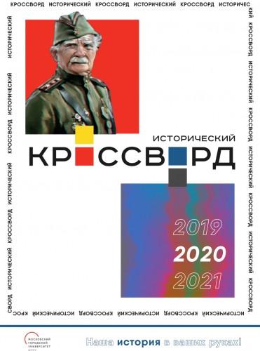 Наше славное прошлое в ваших руках! В Магнитогорске пройдет Всероссийский исторический кроссворд