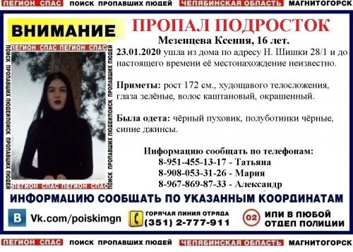 Еще одна «потеряшка». В Магнитогорске ищут 16-летнюю девушку