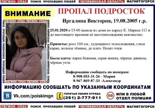 На звонки не отвечает. В Магнитогорске разыскивают 14-летнюю школьницу, ушедшую из дома сутки назад