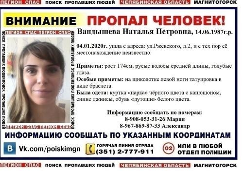 На ноге татуировка. В Магнитогорске разыскивают пропавшую 32-летнюю женщину