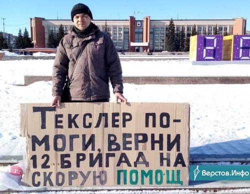 «Текслер, помоги». Магнитогорский фельдшер поддержал коллег из Сатки одиночным пикетом