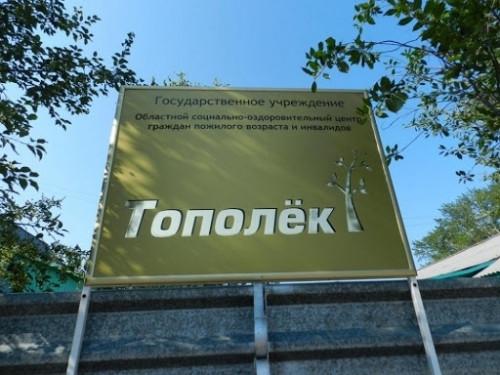 Варненский пункт закроют. Временный карантинный пункт разместится в Сосновском районе