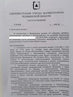 Согласовали. В Магнитогорске митинг против изменения Конституции пройдет в сквере «Пушкинский»