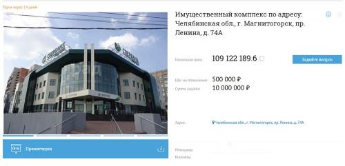 Начальная цена – 109 миллионов рублей. В Магнитогорске продают офисное здание с якорным арендатором