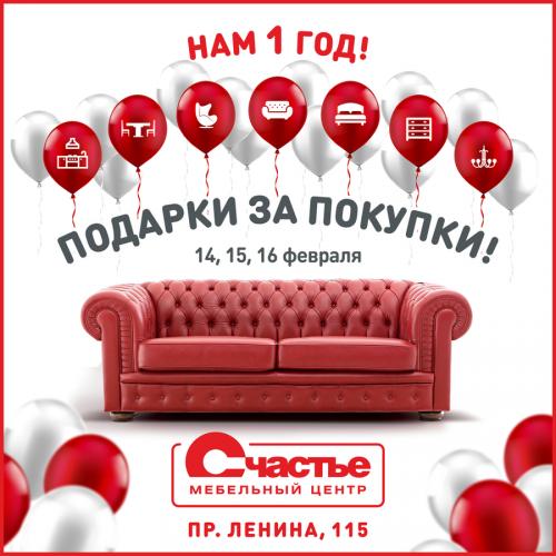 День рождения Мебельного центра «Счастье»! Дарим подарки за покупки!