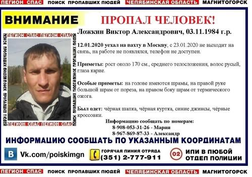 Уехал на вахту и пропал. В Магнитогорске разыскивают 35-летнего мужчину