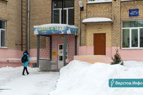 Пожаловались Текслеру и Путину. Более 100 родителей учащихся выступили против директора магнитогорской школы