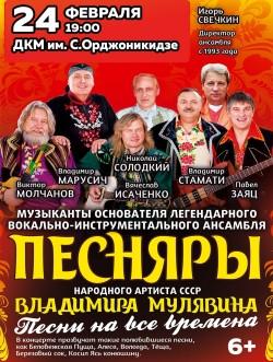 Песни на все времена! В Магнитогорске выступят музыканты легендарного ВИА «Песняры»