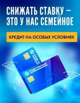 Время дарить подарки! Кредит на особых условиях от Кредит Урал Банка