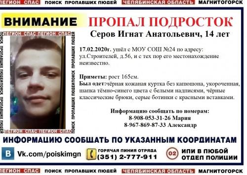 Пропал еще в понедельник. В Магнитогорске ищут 14-летнего школьника