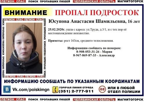 Ищут четвертые сутки. В Магнитогорске пропала 16-летняя девушка