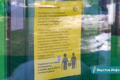 Сделайте свой шопинг безопасным! В магазинах Южного Урала вводят специальные часы для пенсионеров, сети идею подхватили