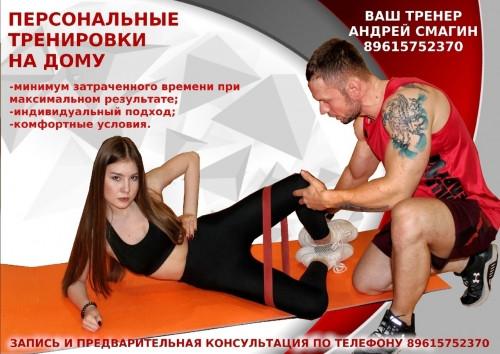 Фитнес-тренер меняет формат. Андрей Смагин создал антикризисный план тренировок