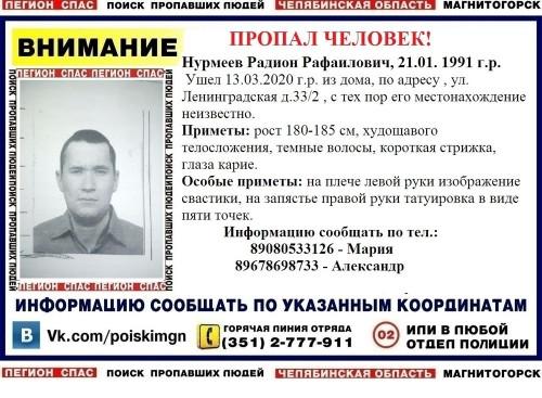На плече татуировка. В Магнитогорске разыскивают 29-летнего местного жителя