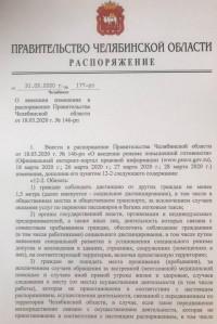 Флешмобы не помогают! Текслер объявил режим тотальной самоизоляции на территории Южного Урала