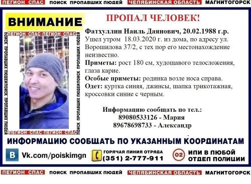 Родинка возле носа. В Магнитогорске разыскивают пропавшего 32-летнего мужчину