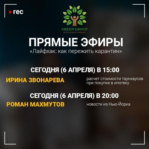 Прямые эфиры проекта Green Group! Роман Махмутов и Ирина Звонарёва на связи!