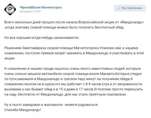 «Мы никому ничего не запрещали». В Магнитогорске фельдшеры «скорой» пожаловались на запрет начальства посещать Макдоналдс