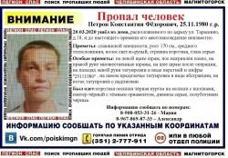 Пропал ещё 20 марта. В Магнитогорске ищут мужчину с многочисленными шрамами