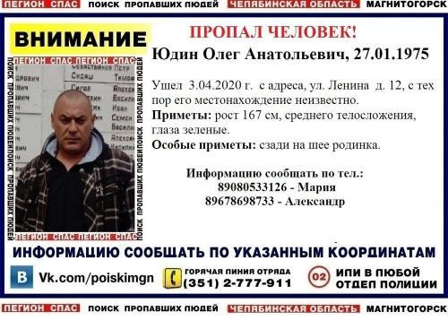 Из особых примет – родинка. В Магнитогорске ищут 45-летнего мужчину, ушедшего из дома неделю назад