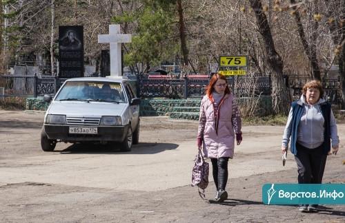 На кладбища не проехать, но пройти. Большинство магнитогорцев на Радоницу предпочли остаться дома