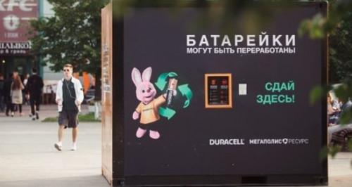 Тащите всё! В Магнитогорске стартовала «Неделя сбора батареек»