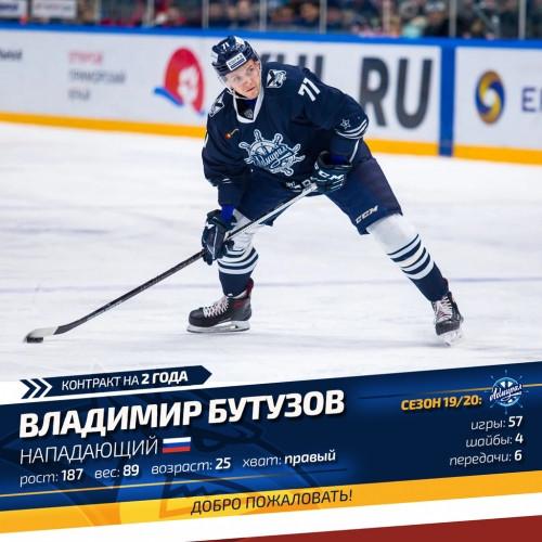 Минус защитник, плюс нападающий. «Металлург» подписал контракт с Владимиром Бутузовым