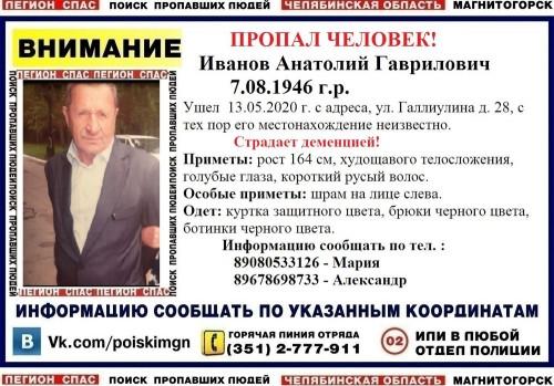 Может нуждаться в помощи! В Магнитогорске разыскивают 74-летнего мужчину, страдающего деменцией