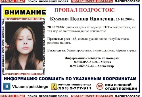 Родные сбились с ног. В Магнитогорске пропали сразу три девочки подросткового возраста
