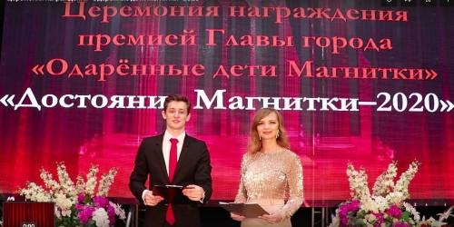 Сотня лучших. В Магнитогорске сегодня поздравляли одарённых детей и их наставников