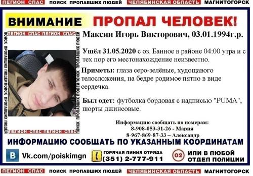 На бедре родимое пятно в виде сердечка. В Магнитогорске разыскивают 26-летнего мужчину, исчезнувшего на Банном