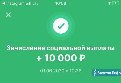 Проверьте счета! Магнитогорцы получают «путинские» выплаты