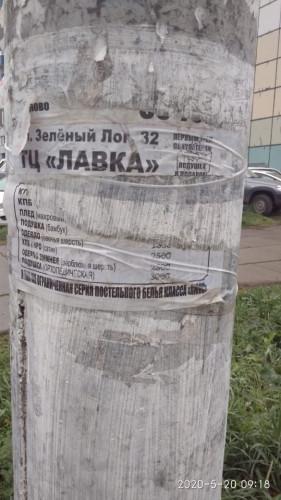 Две компании уже привлекли. В Магнитогорске власти напомнили бизнесу о запретной рекламе на столбах