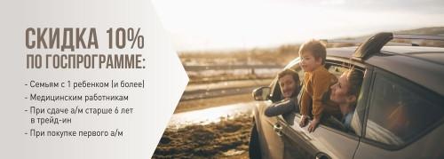 Новые меры господдержки на покупку авто. Рассказываем, как получить дополнительную скидку в размере 10 % при покупке автомобиля в кредит