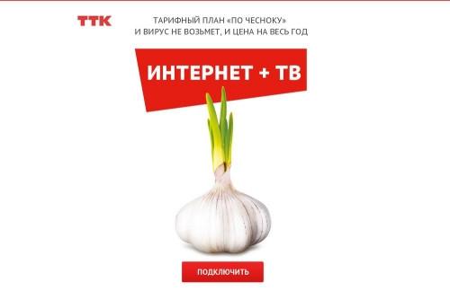 ТТК подключает к быстрому и недорогому интернету – «По чесноку»!
