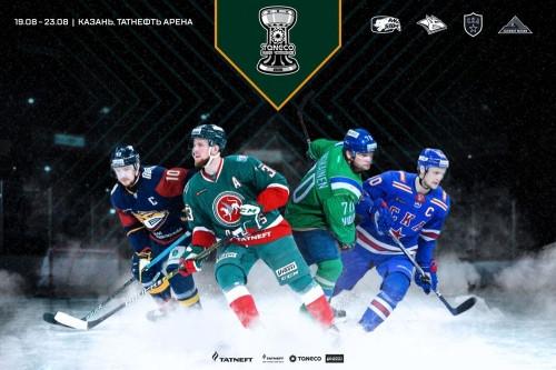 «Металлург» направится в Казань. Там пройдёт Кубок чемпионов