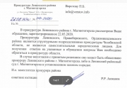 Не смешно! Агентство «Верстов.Инфо» получило оригинальный комментарий Ленинской прокуратуры
