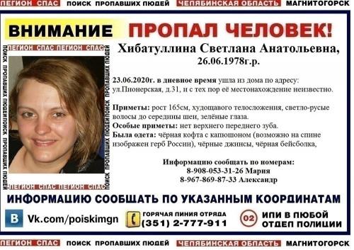 Ищут уже четыре дня. В Магнитогорске разыскивают 42-летнюю женщину с зелёными глазами и без зуба