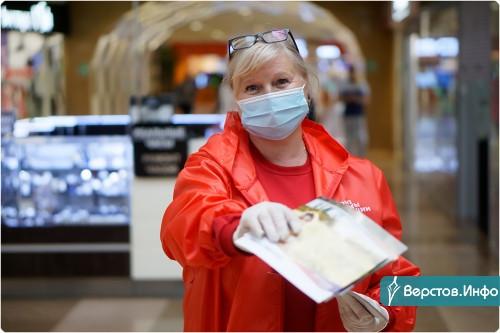 Выбор всегда есть? Волонтёры помогают магнитогорцам разобраться с поправками в Конституцию РФ