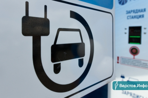 В Магнитогорске состоялся пуск в эксплуатацию электрозарядной станции для электромобилей (ЭЗС)